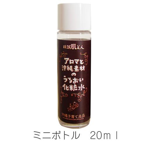 化粧水ミニボトル