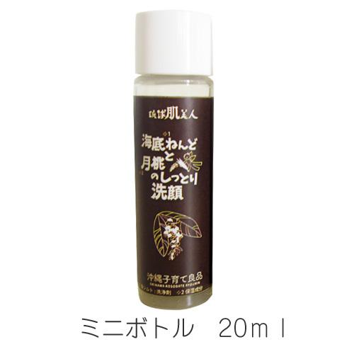 洗顔ミニボトル