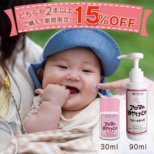 【2本以上15%OFF】アロマの日焼け止めベビー&キッズ UVカット対策 ノンケミカル無添加 SPF18 赤ちゃんから使える日焼け止め