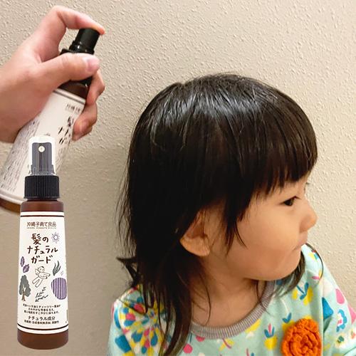 子どもから使えるヘアスプレー