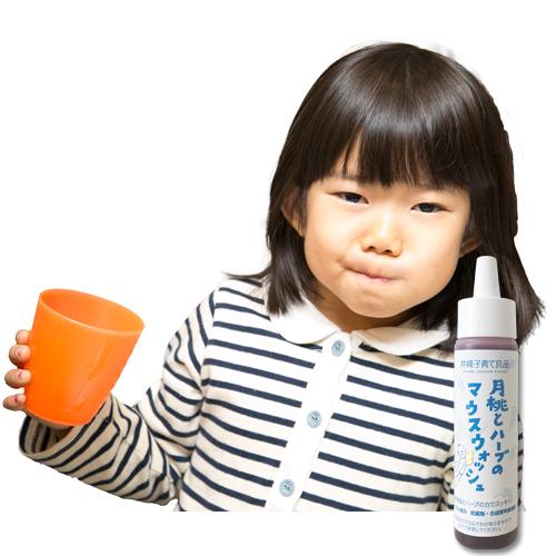 沖縄海塩とハーブのマウスウォッシュ