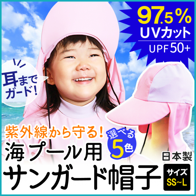 【40%OFF】海プール用サンガード帽子日本製/選べる5色展開(SS~L) 子供の紫外線対策に