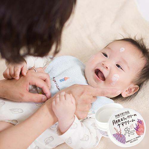 肌荒れ防止や敏感肌 赤ちゃんの保湿に【月桃&ティーツリーのケアクリーム】乾燥肌によるかゆみに無添加の保湿クリーム