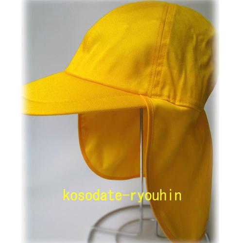 サンハット:黄色