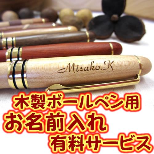 木製ボールペン 名前入れ