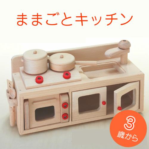 ままごとキッチン【木のおもちゃ 女の子用】
