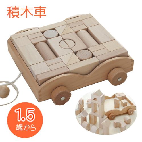 積み木(車の箱付4尺)【木のおもちゃ】