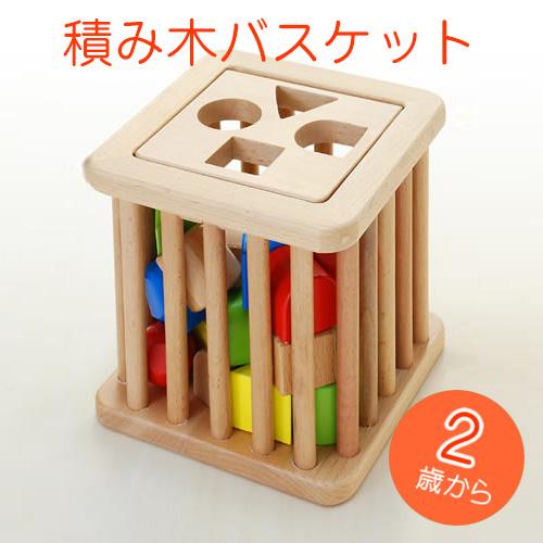 積み木バスケット【木のおもちゃ 赤ちゃん用】