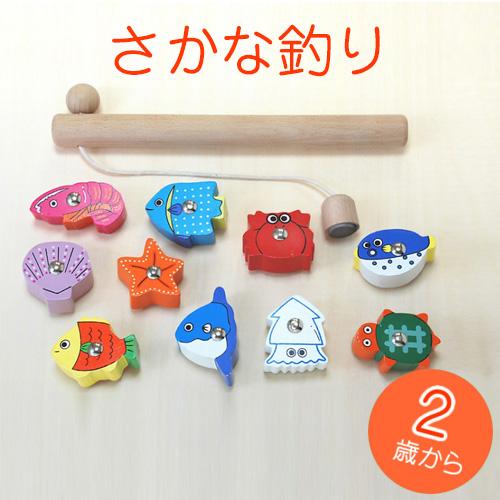 おさかな釣りゲーム【木のおもちゃ】