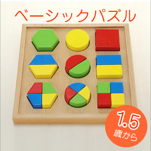 木のおもちゃ【ベーシックパズル】パズル