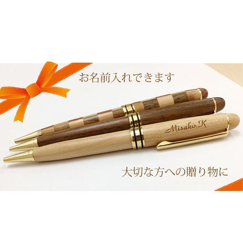 【木製ボールペン】入学祝い就職祝いに名入れ【記念品や贈り物に木のボールペン】お名前入れできます
