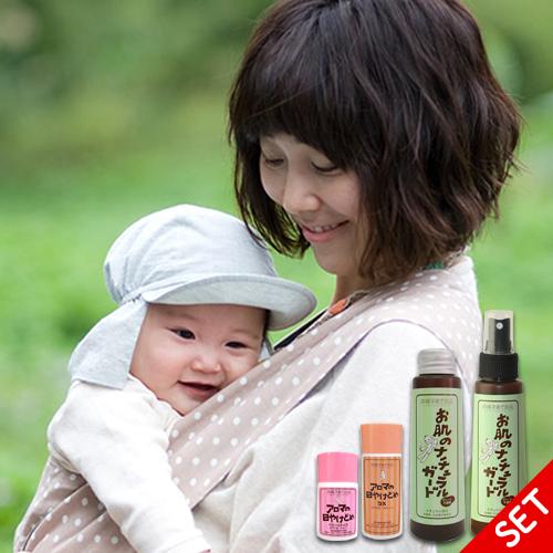 【赤ちゃんの日焼け止めとアウトドアスプレー】ナチュラルママのお出かけセット