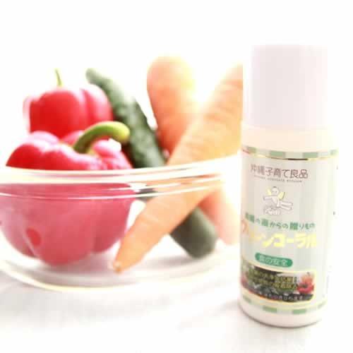 【食品洗浄剤】クリーンコーラル【野菜洗い農薬解毒】