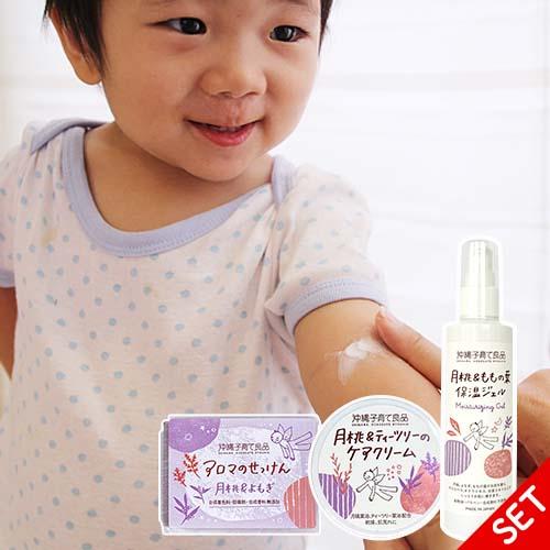 赤ちゃんの月桃肌荒れケアセット 乾燥肌対策に