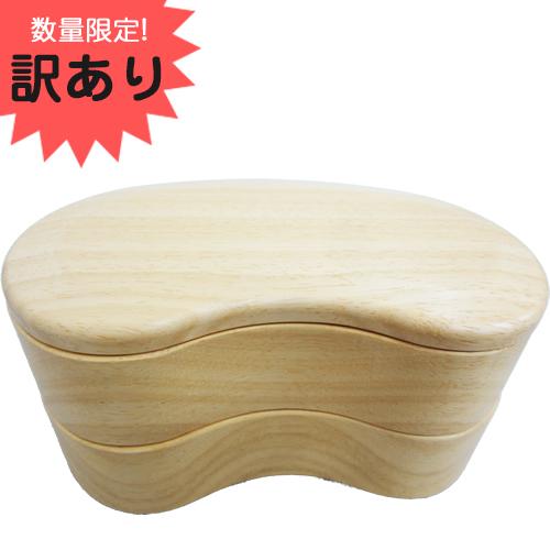 【訳あり】個性派ビーンズ型プチ2段木製お弁当箱(安心安全塗装)【お買い得】