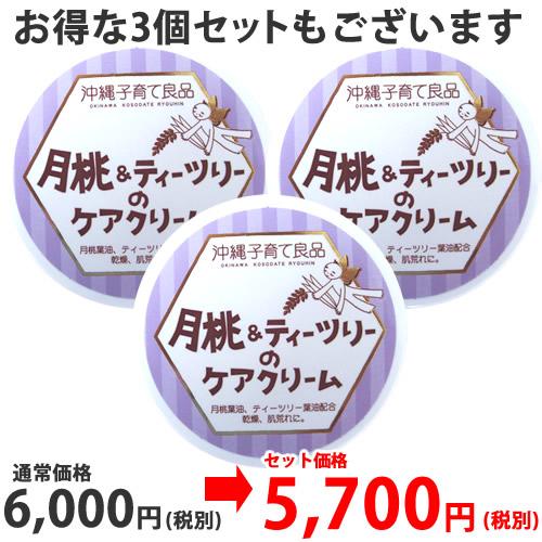 アトピー肌の赤ちゃんに!月桃&ティーツリーのケアクリーム(3個セット)