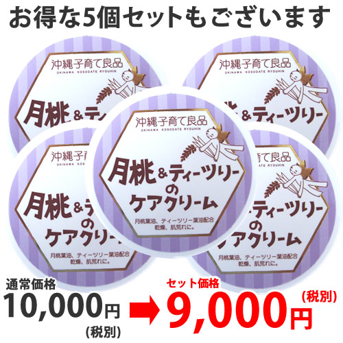 アトピー肌の赤ちゃんに!月桃&ティーツリーのケアクリーム(5個セット)【送料無料】