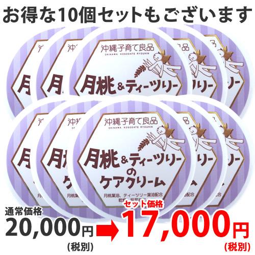 アトピー肌の赤ちゃんに!月桃&ティーツリーのケアクリーム(10個セット)【送料無料】