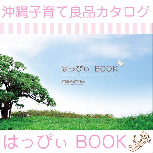 沖縄子育て良品 カタログ