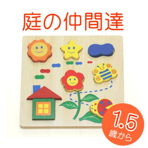 木のおもちゃ【庭の仲間達】カラフルパズル【幼児子ども向き】対象年齢1.5歳以上【木製おもちゃの大和】
