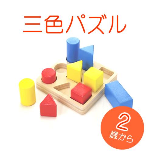 木のおもちゃ【三色パズル】カラフルパズル積み木【幼児子ども向き】対象年齢2歳以上【木製おもちゃの大和】