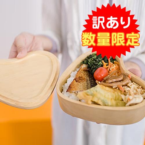 訳あり木製お弁当箱ハート