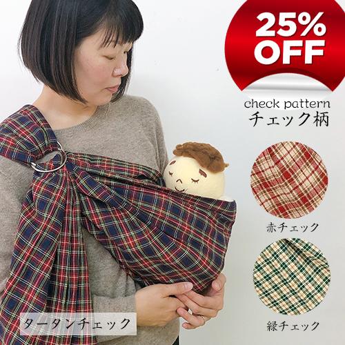 【在庫限り20%OFF】ベビースリング【快適はっぴースリング】安全な赤ちゃんの抱っこひも【日本製沖縄産】