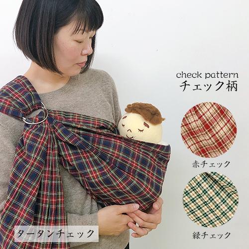 【在庫限り25%OFF】ベビースリング【快適はっぴースリング】安全な赤ちゃんの抱っこひも【日本製沖縄産】
