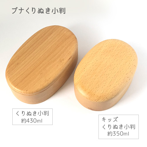 【運動会や遠足に】ブナくりぬき木製お弁当箱小判型【お名前入れ可】くりぬき木製お弁当箱