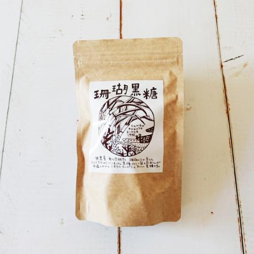 珊瑚黒糖 自然栽培にこだわったミネラルとポリフェノール豊富な昔ながらの黒糖