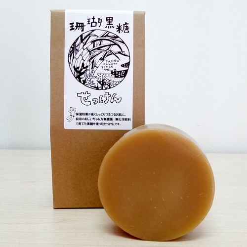 珊瑚黒糖せっけん 無添加固形石鹸【国産】