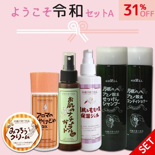 【平成さよならセットA】送料無料 沖縄子育て良品の人気商品詰め合わせのHAPPY BAG