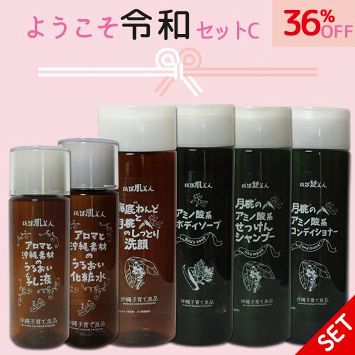 【平成さよならセットC】送料無料 沖縄子育て良品の人気商品詰め合わせのHAPPY BAG