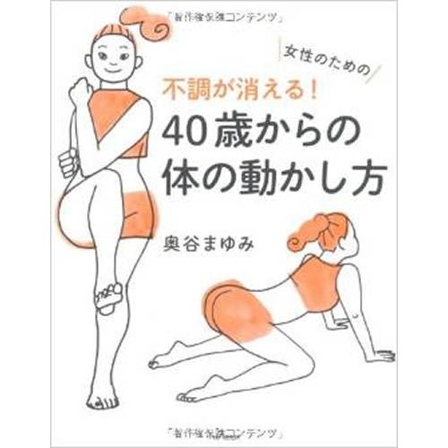 奥谷まゆみ 40歳からの体の動かし方
