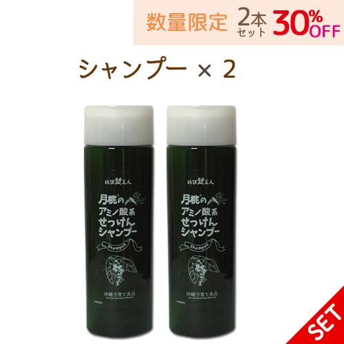 【30%OFF】シャンプー×2本セット