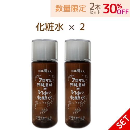 【30%OFF】化粧水×2本セット
