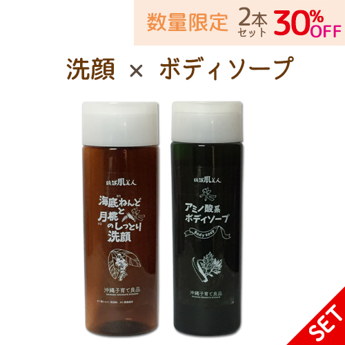 【30%OFF】洗顔×ボディーソープセット