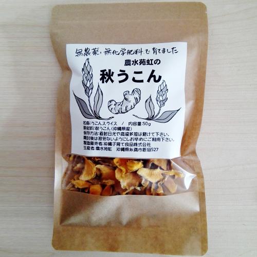 秋うこん(50g) 沖縄県産秋うこんスライス 無農薬、無化学肥料で自然栽培した秋うこん