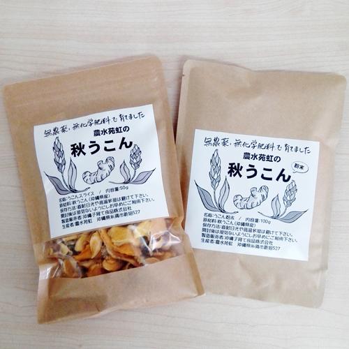 沖縄県産秋うこん スライス 粉末  無農薬、無化学肥料で自然栽培した秋ウコン