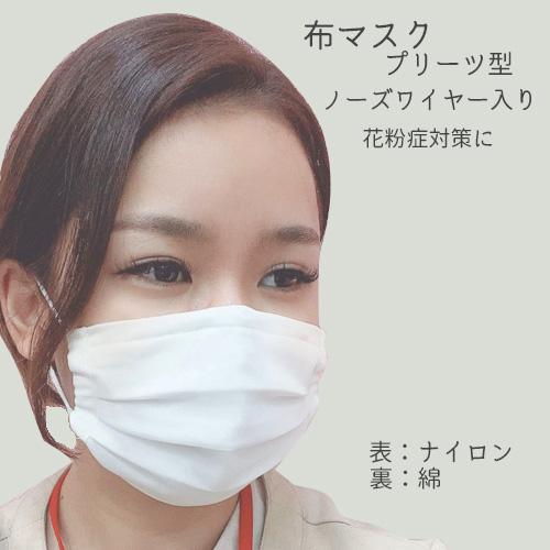 ノーズワイヤー入りプリーツ型布マスク エコマスク 大人用 風邪予防 花粉 PM2.5 黄砂 インフルエンザ