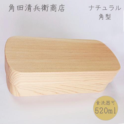 角田清兵衛商店 角型1段 紀州桧弁当箱 type S-4【お名前入れ可】