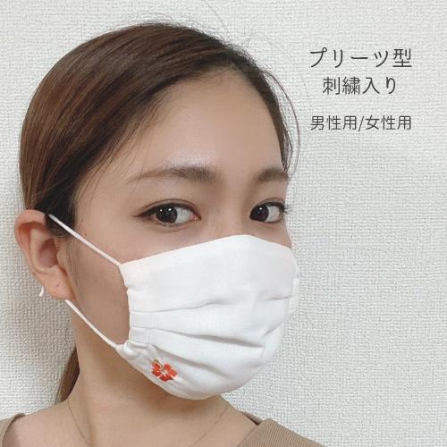プリーツ型(刺繍入り) 夏用布マスク エコマスク 大人用(男性用・女性用)手作りマスク 風邪予防 花粉 PM2.5 黄砂 インフルエンザ