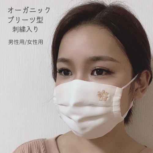 オーガニック プリーツ型(刺繍入り) 夏用布マスク エコマスク 大人用(男性用・女性用)手作りマスク 風邪予防 花粉 PM2.5 黄砂 インフルエンザ
