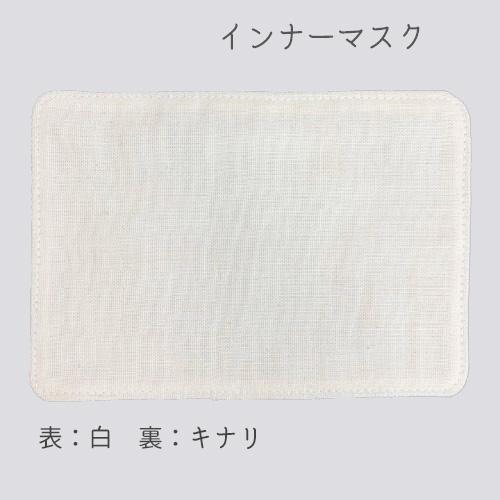 【インナー布マスク】オリジナルインナーマスク マスクインナー 洗えるマスクインナー マスク 当て布 衛生的  花粉症対策 ウィルス対策 風邪予防 花粉 PM2.5 黄砂 インフルエンザ