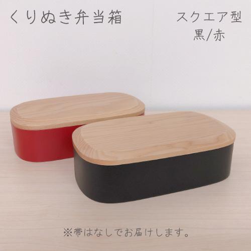 【20%OFF】くりぬき弁当箱スクエア(黒or赤)1段木製お弁当箱【別途お名前入れ可】