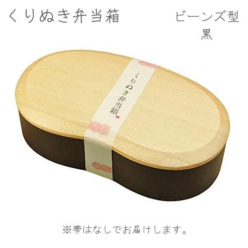【20%OFF】木製くりぬき弁当箱ビーンズ(黒)1段くりぬき木製お弁当箱【別途お名前入れ可】