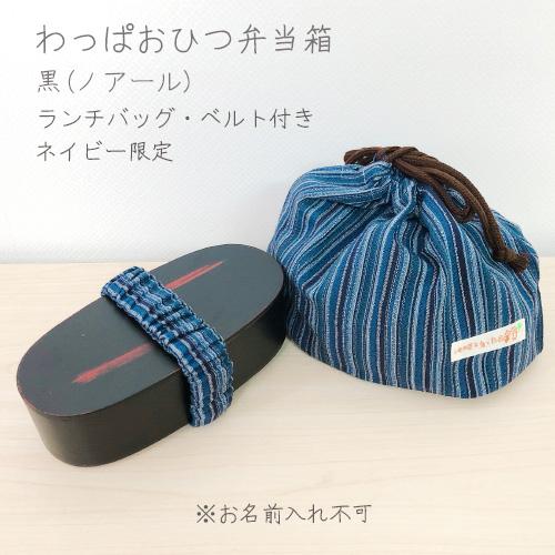 【30%OFF】おひつ弁当箱3点セット (黒or赤)、お弁当袋、ランチバンド