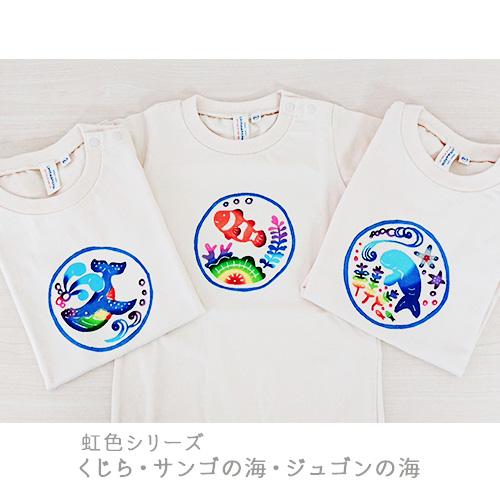 紅型ロンパース 虹色シリーズ ジュゴンの海、サンゴの海、くじら 80サイズ 出産祝いや贈り物に 沖縄の伝統工芸紅型柄の個性的なロンパース