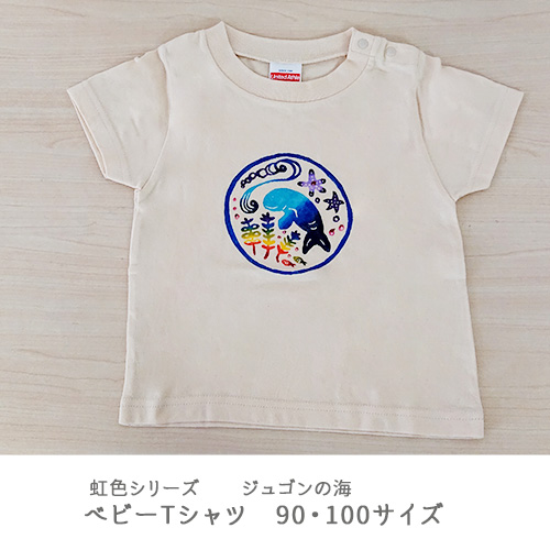 紅型ベビーTシャツ 虹色シリーズ ジュゴンの海、サンゴの海、くじら 90・100サイズ 出産祝いや贈り物に 沖縄の伝統工芸紅型柄の個性的なTシャツ