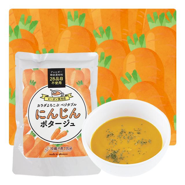 にんじんポタージュスープ アレルギー特定原材料28品目不使用 レトルトパウチ180g 野菜スープ ビーガン食対応